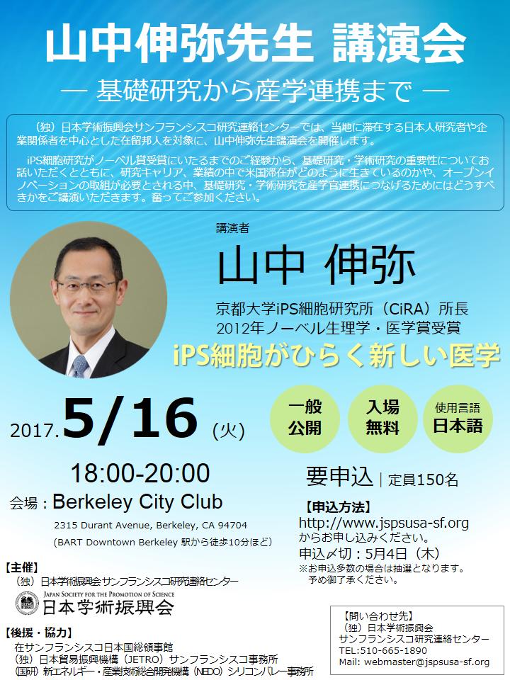Professor Yamanaka lecture