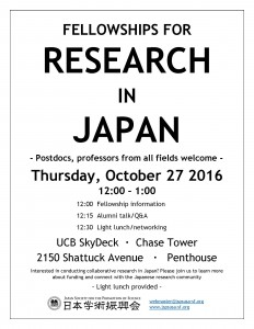 research-in-japan-event-102716